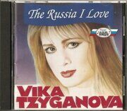 Вика Цыганова - The Russia I Love /  Cd 1