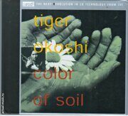 Tiger Okoshi - Color Of Soil /  Xrcd 20Bit K2 Super Loding 1