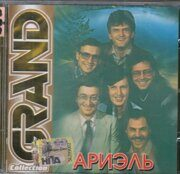 Ариэль - Grand Collection /  Cd 1