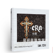 Era - The Mass  /  Siiacd 1 2013 Universal Japan/Hong Kong