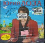 Юрий Лоза - Заповедные Места  /  Cd 1 2000- Bomba Music Russia