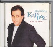 Vasilis Karras - Hreose To  /  Cd 1
