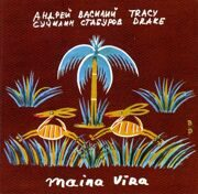 Сучилин / Стабуров / Tracy Drake - Maina Vira /  Cd 1
