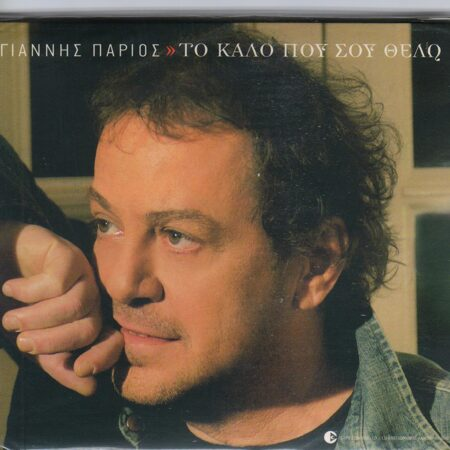 Giannis Parios - To Kalo Pou Sou Thelo  /  Cd 1