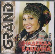 Надежда Бабкина - Grand Collection /  Cd 1
