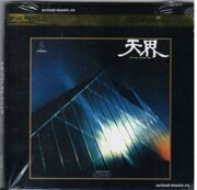 Kitaro - Ten Kai. Astral Trip /  K2 Hd 24 1