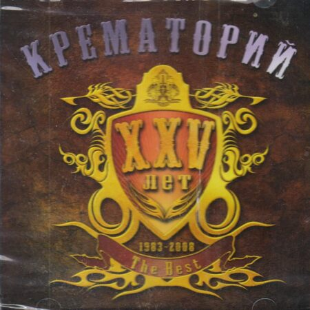 Крематорий - Xxv Лет 1983 - 2008 (The Best) /  Cd 1