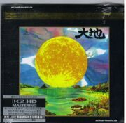 Kitaro - From The Full Moon Story  /  K2Hd Cd 1 2014 Universal Japan/Hong Kong