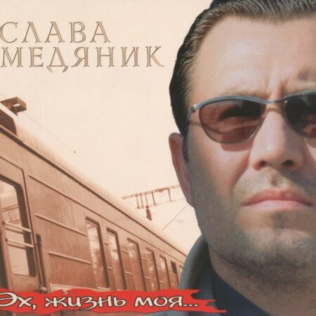 Слава Медяник - Эх, Жизнь Моя … (Швеция Digipak) /  Cd 1