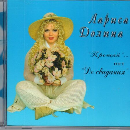 "Лариса Долина -  ""Прощай"" …Нет  ""До Свидания"" (Швеция)  /  Cd 1 1996 Z Records Sweden"