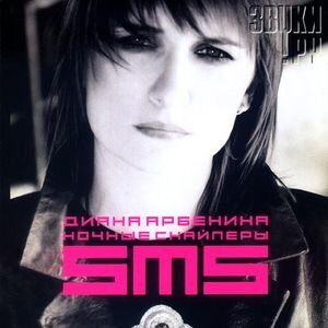 Диана Арбенина  - Sms  /  Cd 1 2004 Real Records Russia