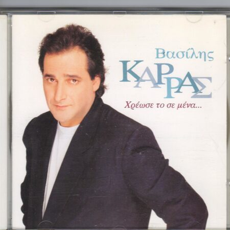 Vasilis Karras - Hreose To   /  Cd 1 1994 Minos Emi Greece
