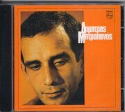 Dimitris Mitropanos -   /  Cd 1 1993 Polygram Greece Greece