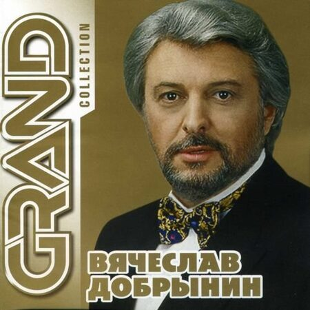 Вячеслав Добрынин - Grand Collection  /  Cd 1 2011 Квадро Россия