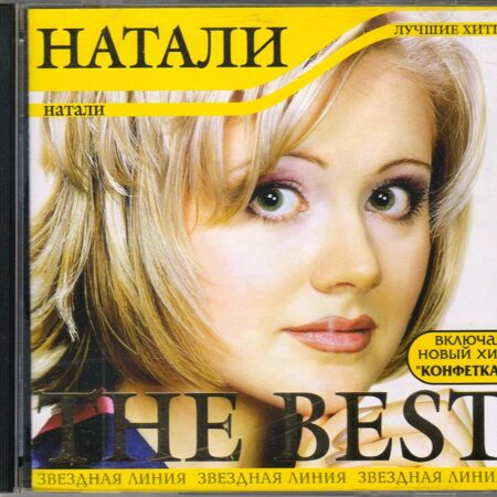 Натали - The Best  /  Cd 1 2002 Music Attack Russia