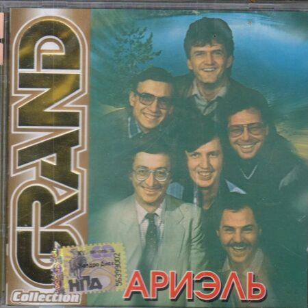 Ариэль - Grand Collection  /  Cd 1  Квадро Диск Russia